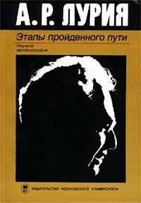 Александр Лурия - Этапы пройденного пути. Научная автобиография