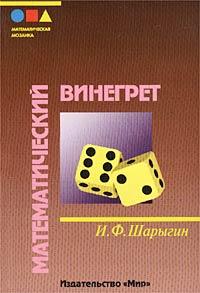 И. Ф. Шарыгин - Математический винегрет