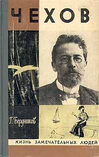 Георгий Бердников - Чехов