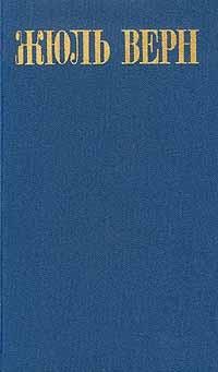 Жюль Верн - Собрание сочинений в восьми томах. Том 1