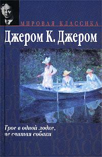 Джером К. Джером - Трое в одной лодке, не считая собаки. Рассказы (сборник)