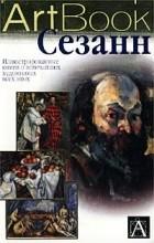 Боргези Сильвия - Сезанн