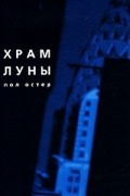 Пол Остер - Храм Луны