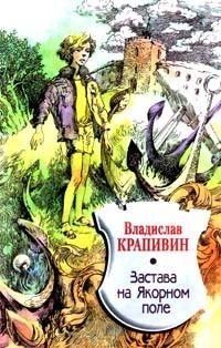 Владислав Крапивин — Застава на Якорном поле