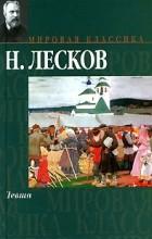 Н. Лесков - Левша. Повести и рассказы