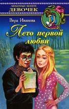 Вера Иванова - Лето первой любви