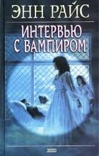 Энн Райс - Интервью с вампиром