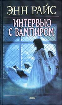 fb2 интервью с вампиром энн райс