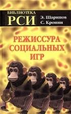 - Режиссура Социальных Игр