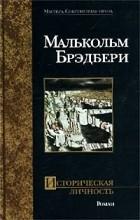 Малькольм Брэдбери - Историческая личность