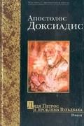 Апостолос Доксиадис - Дядя Петрос и проблема Гольдбаха