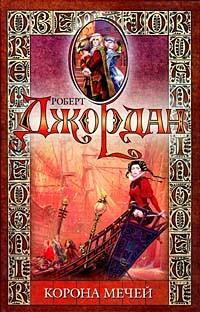 Роберт Джордан - Корона мечей