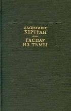 Алоизиюс Бертран - Гаспар из Тьмы