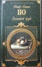 Эдгар Аллан По - Золотой жук и другие рассказы (сборник)