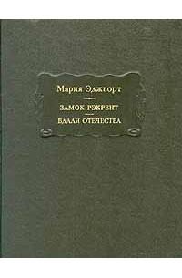 Мария Эджворт - Замок Рэкрент. Вдали отечества (сборник)