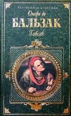 Оноре де Бальзак - Гобсек (сборник)