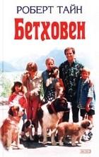 Роберт Тайн - Бетховен (сборник)