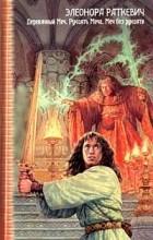 Элеонора Раткевич - Деревянный меч. Рукоять меча. Меч без рукояти (сборник)
