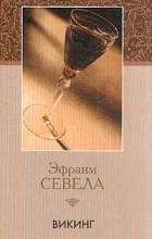 Эфраим Севела - Викинг