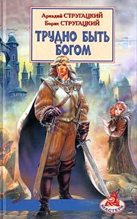 Книга трудно быть богом братья стругацкие
