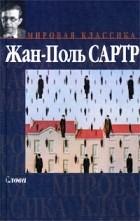 Жан-Поль Сартр - Слова. Затворники Альтоны (сборник)