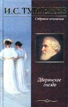 Иван Сергеевич Тургенев - Дворянское гнездо (сборник)