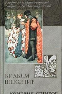 Уильям Шекспир - Комедия ошибок