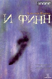 Александр Ильянен - И финн