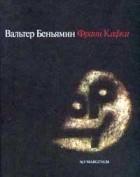 Вальтер Беньямин - Франц Кафка (сборник)