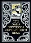 без автора — Сто одна поэтесса Серебряного века