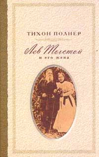Тихон Полнер - Лев Толстой и его жена. История одной любви