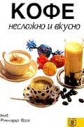 - Кофе