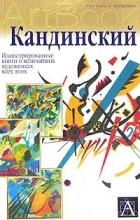 Паола Рапелли - Кандинский