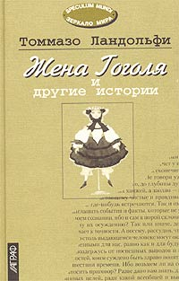 Томмазо Ландольфи - Жена Гоголя и другие истории: Избранное