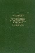 Александр Радищев - Путешествие из Петербурга в Москву. Вольность