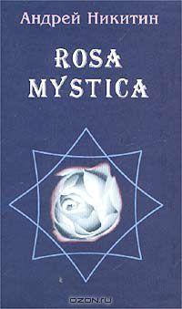 Антология - Rosa mystica. Поэзия и проза российских тамплиеров (сборник)