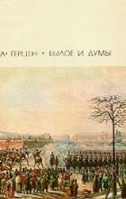 Александр Герцен - Былое и думы. В двух томах. Том 1