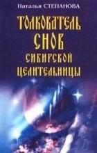 Наталья Степанова - Толкователь снов сибирской целительницы