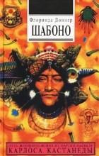 Флоринда Доннер - Шабоно. Истинное приключение в магической глуши южноамериканских джунглей