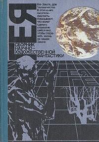 - Гея. Сборник научно-художественной фантастики