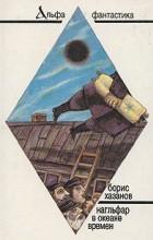 Борис Хазанов - Нагльфар в океане времен (сборник)
