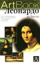 Франческа Деболини - Леонардо да Винчи