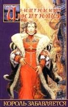 Наталия Ипатова - Король забавляется (сборник)