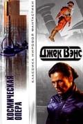 Джек Вэнс - Космическая опера (сборник)