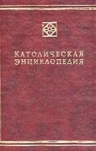 Басий - Католическая Энциклопедия. Том 1. А - З