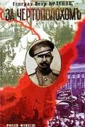 Пётр Краснов - За чертополохомъ