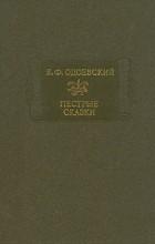 В. Ф. Одоевский - Пестрые сказки