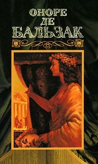 Оноре де Бальзак - Оноре де Бальзак. Собрание сочинений в 24 томах. Том 22 (сборник)