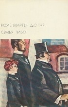 Роже Мартен дю Гар - Семья Тибо. В двух томах. Том 1 (сборник)