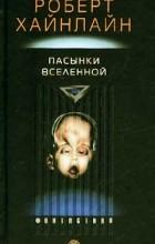 Роберт Хайнлайн - Пасынки Вселенной